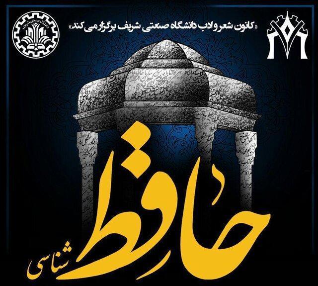 دوره حافظ شناسی در دانشگاه صنعتی شریف برگزار می گردد