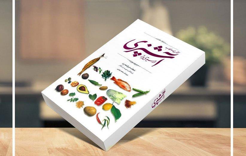 کتاب مستطاب آشپزی؛ آن چه این کتاب آشپزی را مستطاب می نماید!
